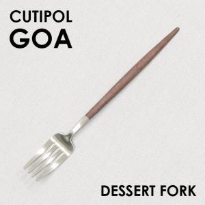 Cutipol クチポール GOA Brown ゴア ブラウン Dessert fork デザートフォーク|kilat