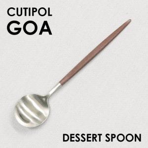 Cutipol クチポール GOA Brown ゴア ブラウン Dessert spoon デザートスプーン|kilat