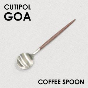 Cutipol クチポール GOA Brown ゴア ブラウン Tea spoon/Coffee spoon ティースプーン/コーヒースプーン|kilat