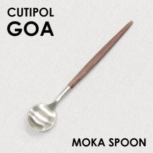 Cutipol クチポール GOA Brown ゴア ブラウン Moka spoon/Espresso spoon モカスプーン/エスプレッソスプーン|kilat