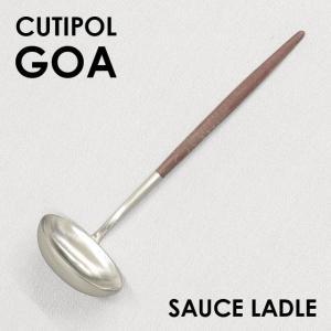 『売切れ御免』 Cutipol クチポール GOA Brown ゴア ブラウン Sauce ladle ソースレードル|kilat