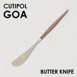 Cutipol クチポール GOA Brown ゴア ブラウン Butter knife バターナイフ|kilat