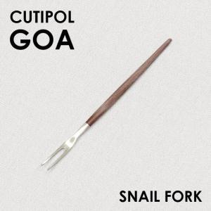 Cutipol クチポール GOA Brown ゴア ブラウン Fruit fork/Snail fork フルーツフォーク/スネイルフォーク|kilat