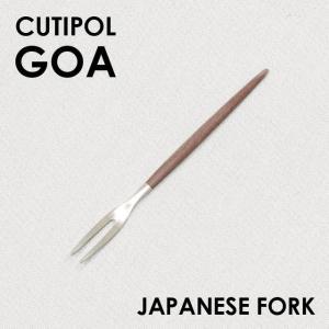 Cutipol クチポール GOA Brown ゴア ブラウン Japanese fork ジャパニーズフォーク|kilat