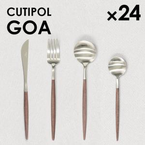 Cutipol クチポール GOA Brown ゴア ブラウン 24本セット|kilat