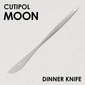 Cutipol クチポール MOON Matte ムーン マット Dinner knife ディナーナイフ|kilat