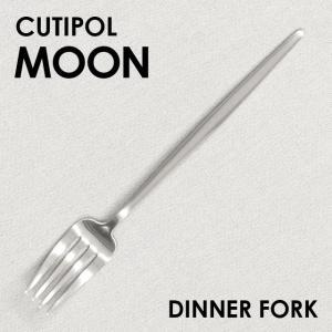 Cutipol クチポール MOON Matte ムーン マット Dinner fork ディナーフォーク|kilat