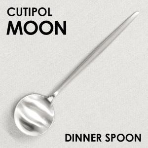 Cutipol クチポール MOON Matte ムーン マット Table spoon/Table spoon ディナースプーン/テーブルスプーン|kilat