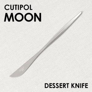 Cutipol クチポール MOON Matte ムーン マット Dessert knife デザートナイフ|kilat