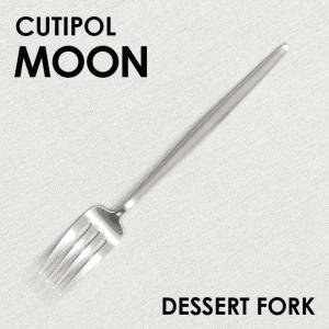 Cutipol クチポール MOON Matte ムーン マット Dessert fork デザートフォーク|kilat