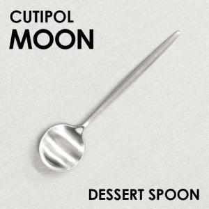 Cutipol クチポール MOON Matte ムーン マット Dessert spoon デザートスプーン|kilat