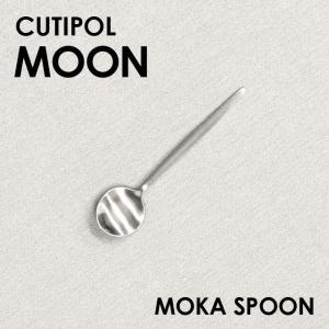 Cutipol クチポール MOON Matte ムーン マット Moka spoon/Espresso spoon モカスプーン/エスプレッソスプーン|kilat