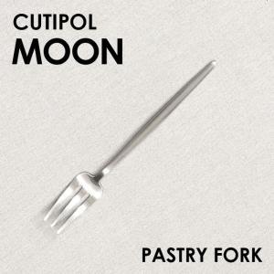 Cutipol クチポール MOON Matte ムーン マット Pastry fork ペストリーフォーク|kilat