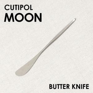 Cutipol クチポール MOON Matte ムーン マット Butter knife バターナイフ|kilat
