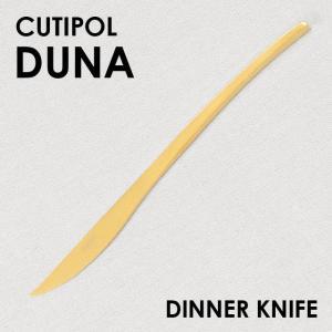 Cutipol クチポール DUNA Gold デュナ ゴールド Dinner knife ディナーナイフ|kilat