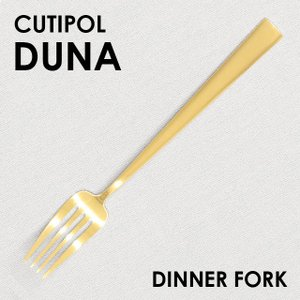 Cutipol クチポール DUNA Gold デュナ ゴールド Dinner fork ディナーフォーク|kilat