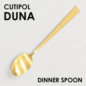 Cutipol クチポール DUNA Gold デュナ ゴールド Dinner spoon/Table spoon ディナースプーン/テーブルスプーン kilat