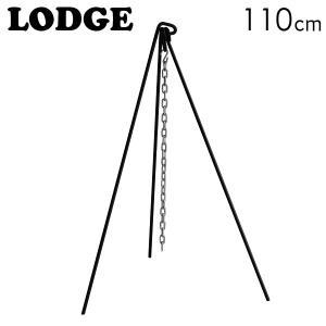 LODGE トライポッド 43.5インチ 110cm CAMP TRIPOD 3TP2|kilat