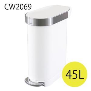 シンプルヒューマン CW2069 スリム ステップカン ホワイト ゴミ箱 45L simplehumanの画像