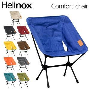 Helinox ヘリノックス Chair One Home チェアワンホーム コンフォートチェア 折...