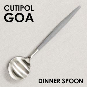 Cutipol クチポール GOA Gray ゴア グレー ディナースプーン/テーブルスプーン|よろずやマルシェ PayPayモール店
