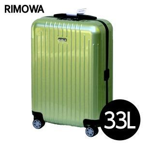 リモワ RIMOWA サルサ エアー ウルトラライトキャビンマルチホイール 33L ライムグリーン スーツケース 820.52.36.4
