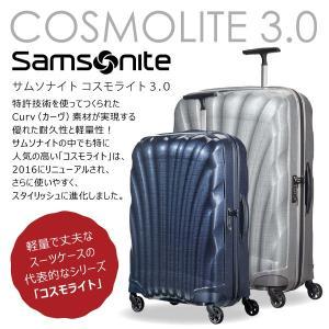 サムソナイト コスモライト 3.0 スピナー 75cm Samsonite Cosmolite 3.0 Spinner 94L|kilat|11