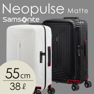 サムソナイト ネオパルス スピナー 55cm マットカラー Samsonite Neopulse Spinner 38L 65752|kilat