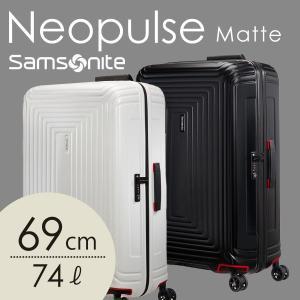 サムソナイト ネオパルス スピナー 69cm マットカラー Samsonite Neopulse Spinner 74L 65753|kilat