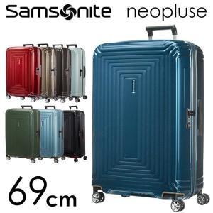 サムソナイト ネオパルス スピナー 69cm メタリックカラー Samsonite Neopulse Spinner 74L 65753|kilat