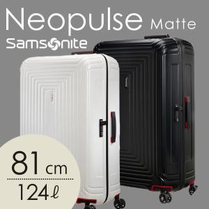 サムソナイト ネオパルス スピナー 81cm マットカラー Samsonite Neopulse Spinner 124L 65756|kilat
