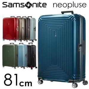 サムソナイト ネオパルス スピナー 81cm メタリックカラー Samsonite Neopulse Spinner 124L 65756|kilat