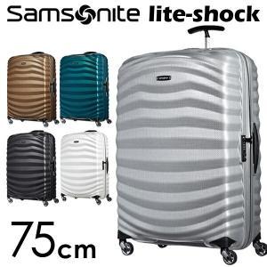 サムソナイト ライトショック スピナー 75cm Samsonite Lite-Shock Spinner 98L|kilat