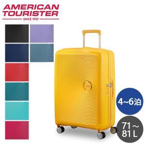 サムソナイト アメリカンツーリスター サウンドボックス 67cm American Tourister Sound Box 71L〜81L EXP|kilat