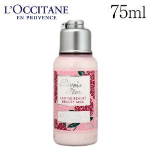 ロクシタン ピオニー ボディミルク 75ml / L'OCCITANE|kilat