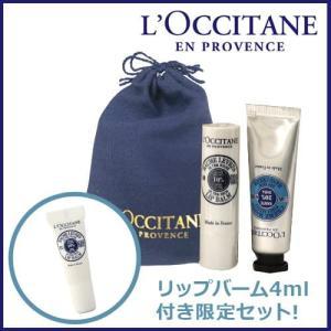 ロクシタン シア リップ&ハンドクリーム 3点セット / L'OCCITANE