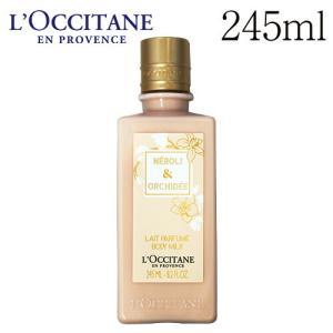 ロクシタン オーキデ ボディミルク 245ml / L'OCCITANE kilat