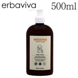 エルバビーバ (erbaviva) ベビーローション ジャンボサイズ 500ml|kilat