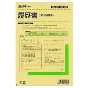 【売切れ御免】日本法令 履歴書 B4 5枚 労務12|kilat