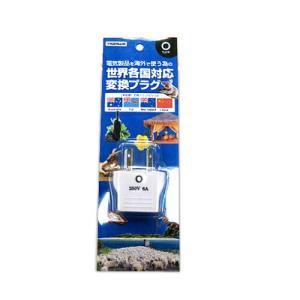 購入単位:1個  変換機 海外 旅行 海外旅行 コンセント 変換 変換プラグ O オーストラリア フ...