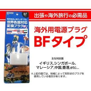 『海外旅行で大活躍  』海外用電源プラグ BFタイプ|kilat