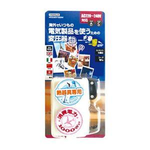 『海外旅行で大活躍  』海外旅行用 変圧器240V1000W(変換プラグCタイプ付)