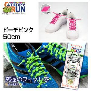 『売切れ御免』 キャタピラン 靴ひも 50cm ピーチピンク 雑貨 スニーカー 伸びる|kilat