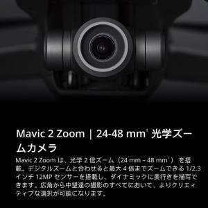 『代引不可』 『ポイント5倍』 DJI Mavic2 Zoom (JP) ドローン マビック2 折りたたみ|kilat|12