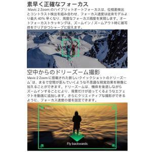 『代引不可』 『ポイント5倍』 DJI Mavic2 Zoom (JP) ドローン マビック2 折りたたみ|kilat|14