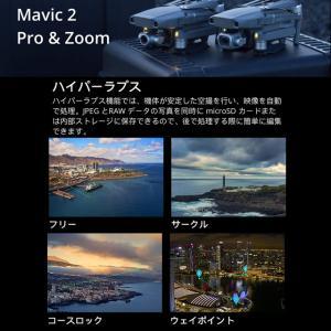 『代引不可』 『ポイント5倍』 DJI Mavic2 Zoom (JP) ドローン マビック2 折りたたみ|kilat|15