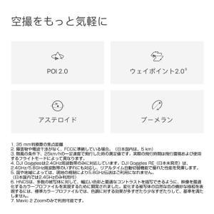 『代引不可』 『ポイント5倍』 DJI Mavic2 Zoom (JP) ドローン マビック2 折りたたみ|kilat|20