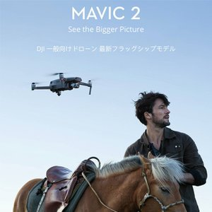 『代引不可』 『ポイント5倍』 DJI Mavic2 Zoom (JP) ドローン マビック2 折りたたみ|kilat|05