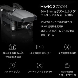 『代引不可』 『ポイント5倍』 DJI Mavic2 Zoom (JP) ドローン マビック2 折りたたみ|kilat|06