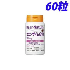 『賞味期限:20.04.30』 ディアナチュラ 『コエンザイムQ10+11種類のビタミン』 60粒|kilat